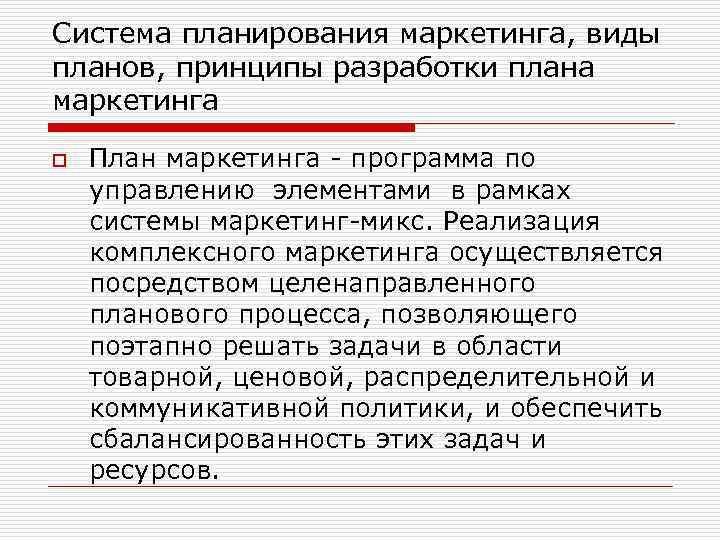 prekybos rinkodaros sistema)